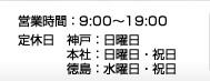 営業時間:9:00~19:00/定休日:日曜日