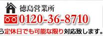徳島支店:0120-5858-39