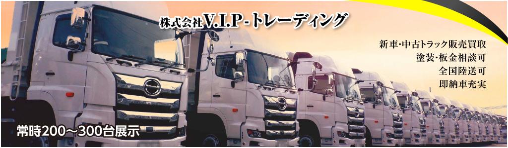 株式会社V.I.P - トレーディング/中古トラック販売買取・中古重機販売買取/常時100台~150台展示