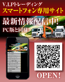 V.I.Pトレーディング/スマートフォン専用サイト/最新情報配信中!