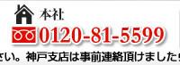 本社:0120-5858-39