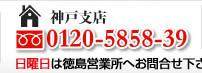神戸支店:0120-5858-39