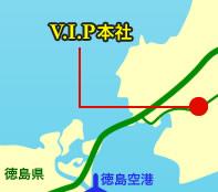 V.I.P本社